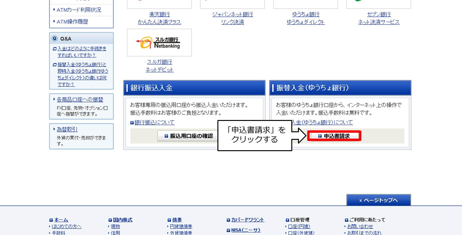 振込入金(ゆうちょ銀行)