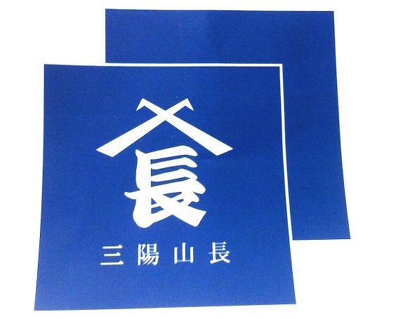 http://www.sanyoyamacho.com/
